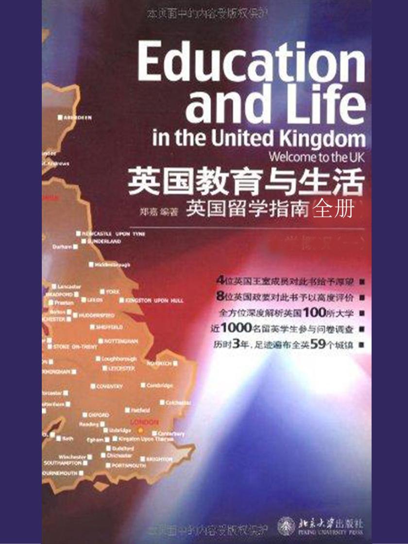 英国教育与生活:留学英国指南