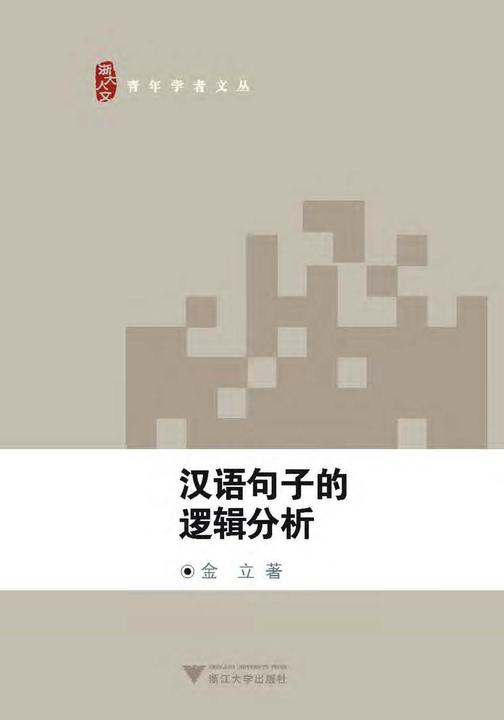 汉语句子的逻辑分析(仅适用PC阅读)
