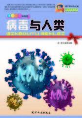 病毒与人类(仅适用PC阅读)