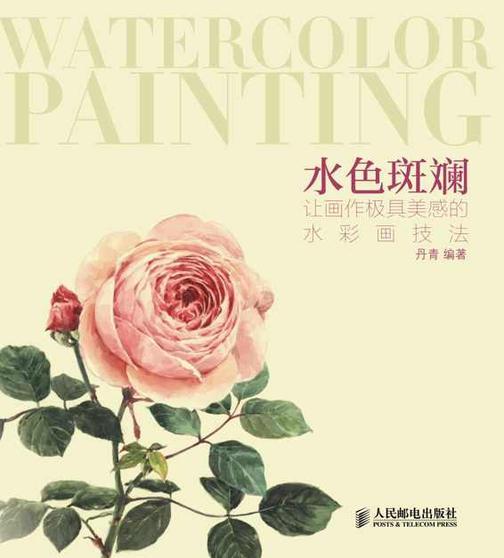 水色斑斓让画作极具美感的水彩画技法