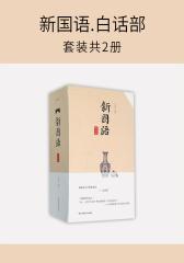 新国语.白话部(套装共2册)