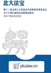 第十二届全国人大常委会代表资格审查委员会关于个别代表的代表资格的报告(2017年6月22日)
