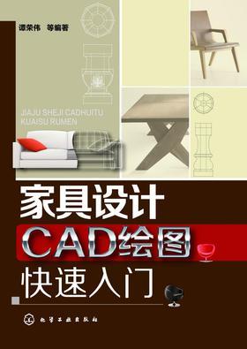 家具设计CAD绘图快速入门