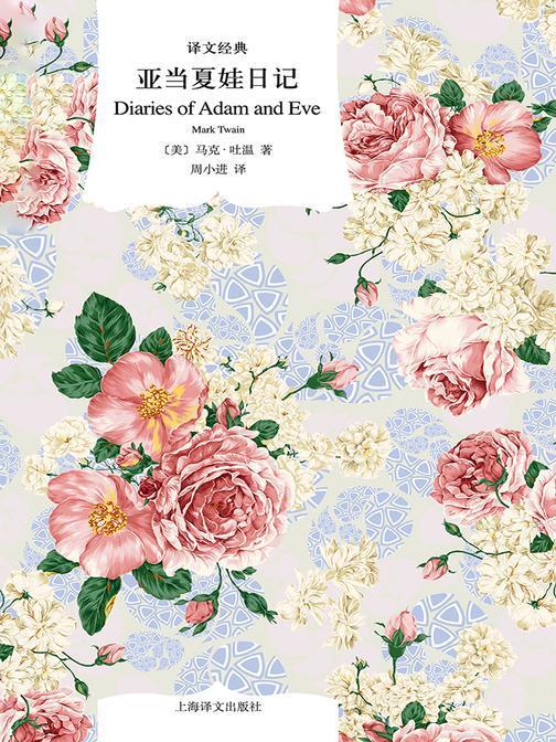 亚当夏娃日记