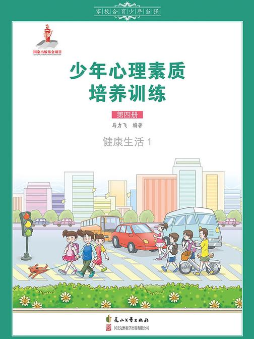 少年心理素质培养训练(第四册)