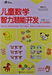 儿童数学智力潜能开发:幼儿园课程版(中班上)(仅适用PC阅读)