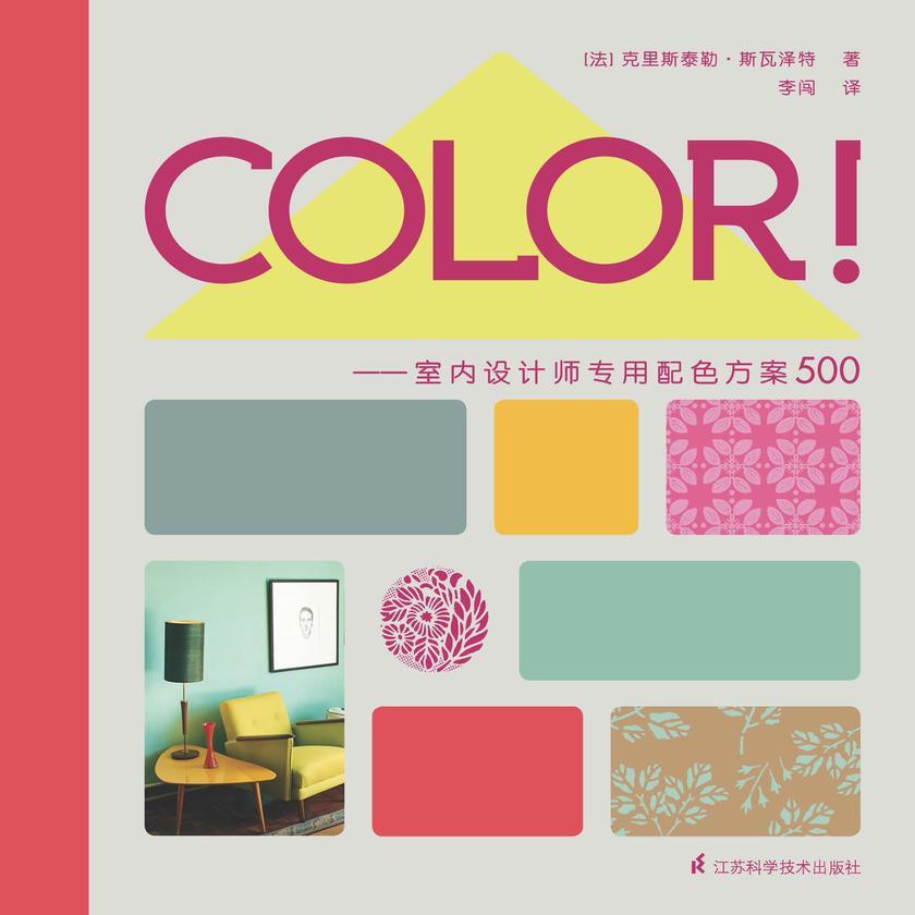 COLOR!室内设计师专用配色方案500