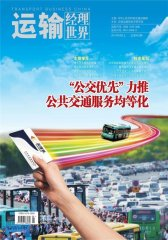 运输经理世界 月刊 2011年05期(电子杂志)(仅适用PC阅读)