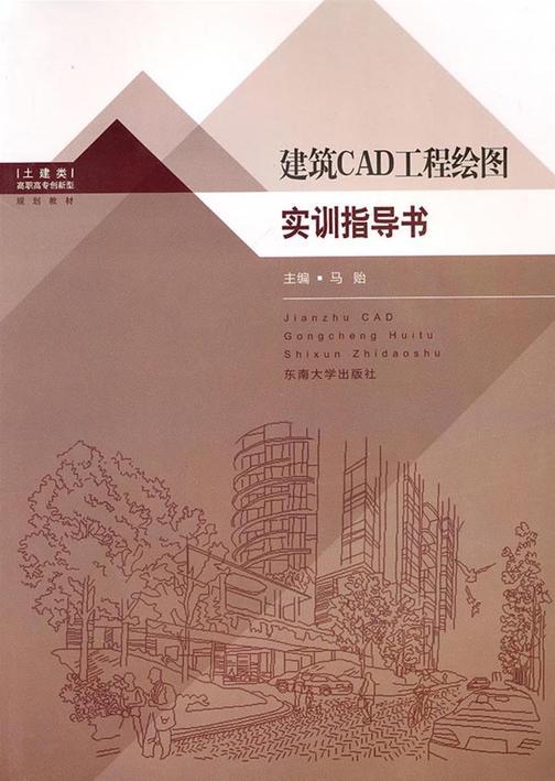 建筑CAD工程绘图实训指导书