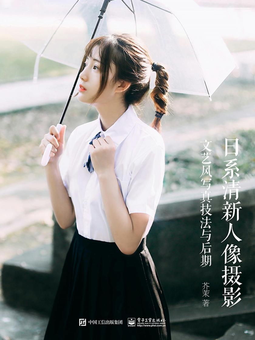 日系清新人像摄影:文艺风写真技法与后期(全彩)