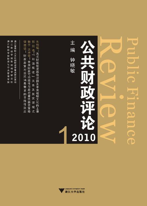 公共财政评论.2010 1