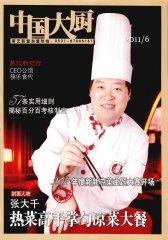 中国大厨 月刊 2011年06期(电子杂志)(仅适用PC阅读)