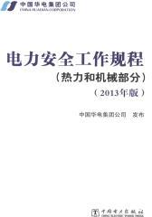 电力安全工作规程(热力和机械)(2013年版)
