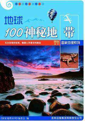 地球100神秘地带(图说天下·国家地理系列)