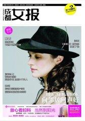 成都女报 周刊 2011年32期(电子杂志)(仅适用PC阅读)