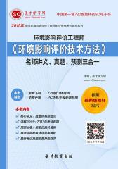 [3D电子书]圣才学习网·2015年环境影响评价工程师《环境影响评价技术方法》名师讲义、真题、预测三合一(仅适用PC阅读)