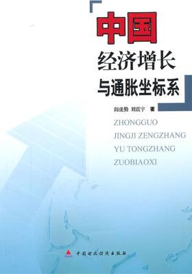 中国经济增长与通胀坐标系(仅适用PC阅读)