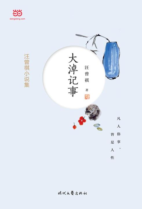 汪曾祺小说集:大淖记事