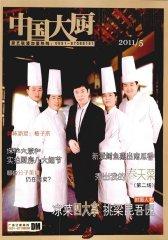 中国大厨 月刊 2011年05期(电子杂志)(仅适用PC阅读)