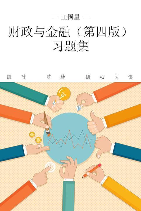 财政与金融(第四版)习题集