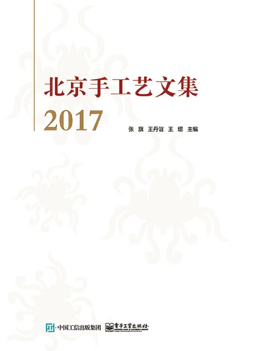 北京手工艺文集2017