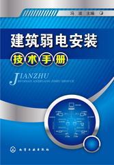 建筑弱电安装技术手册
