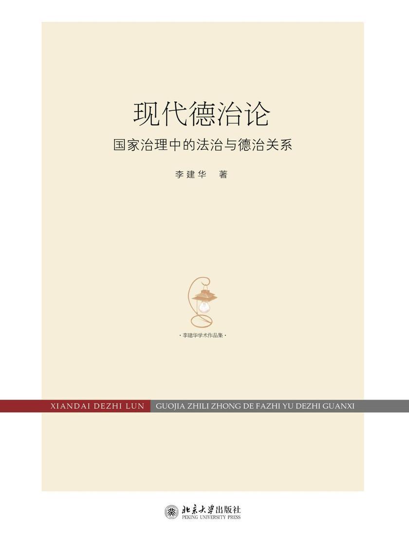 现代德治论:国家治理中的法治与德治关系