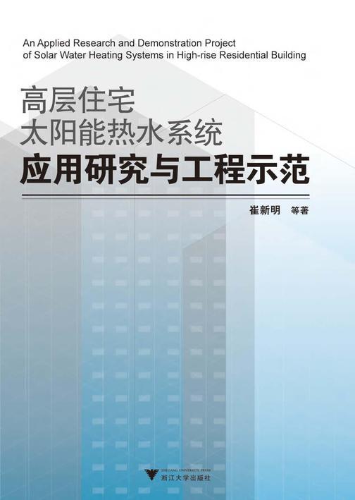 高层住宅太阳能热水系统应用研究与工程示范