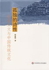 孤独的诗性:论沈从文与中国传统文化