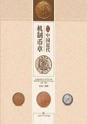 图说中国近代机制币章