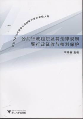 公共行政组织及其法律规制暨行政征收与权利保护(仅适用PC阅读)