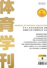 体育学刊 双月刊 2011年02期(电子杂志)(仅适用PC阅读)