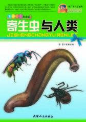 寄生虫与人类(仅适用PC阅读)