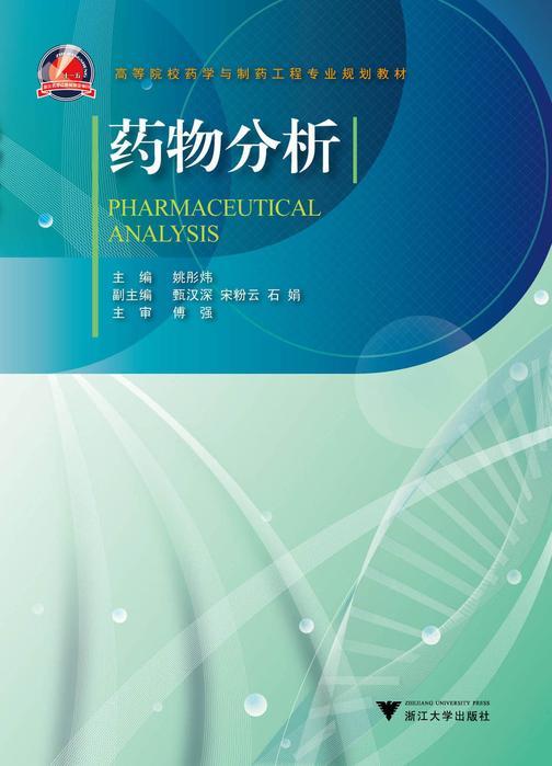 药物分析(仅适用PC阅读)