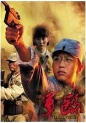 军医(影视)