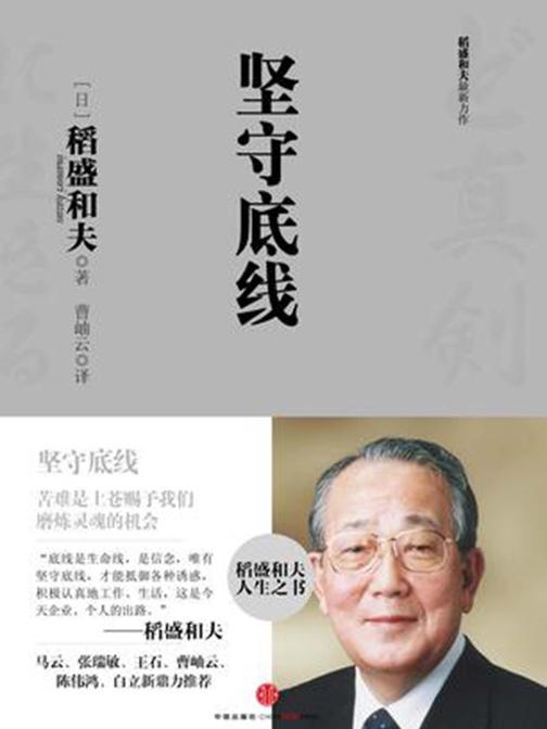 稻盛和夫经典演讲系列:坚守底线(新版)