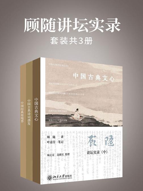 顾随讲坛实录(套装共3册)?
