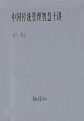 中国传统管理智慧十讲