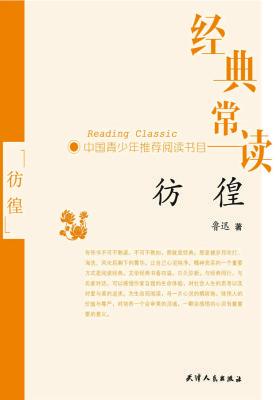 经典常读——彷徨(仅适用PC阅读)