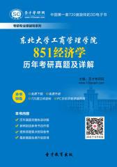 [3D电子书]圣才学习网·东北大学工商管理学院851经济学历年考研真题及详解(仅适用PC阅读)