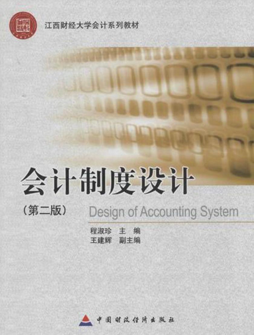 会计制度设计(第二版)