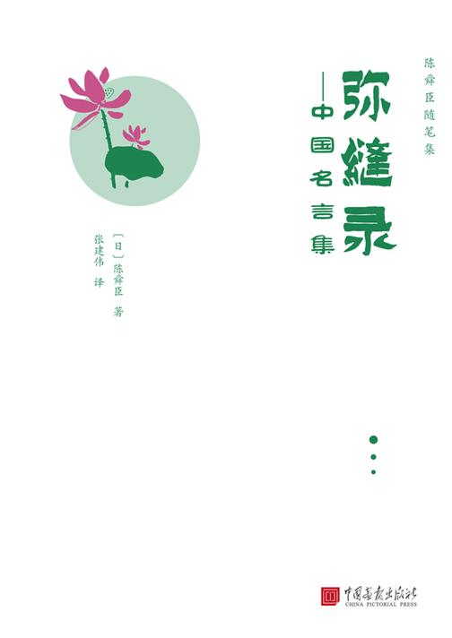 陈舜臣随笔集:弥缝录——中国名言集