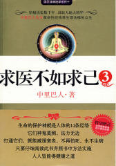 """求医不如求己3(""""2008年度中国十大健康好书"""")(试读本)"""