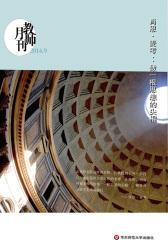 教师月刊肖恩麦考:做思想的尖棍(大夏书系)