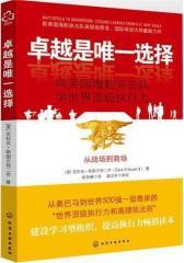 卓越是  选择:向美国海豹突击队学世界最具执行力(试读本)