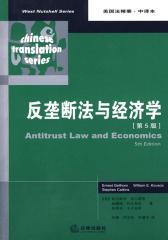 反垄断法律与经济学(第5版)