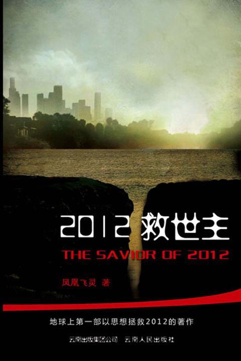 2012救世主