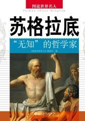 """苏格拉底——""""无知""""的哲学家"""