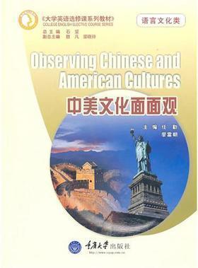 中美文化面面观