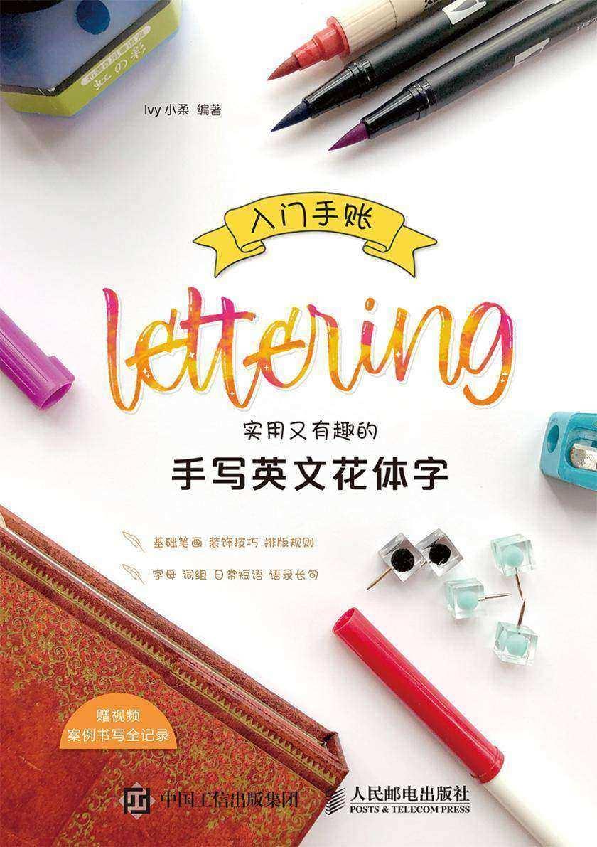入门手账Lettering 实用又有趣的手写英文花体字